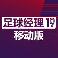 足球经理2019移动版(汉化版)