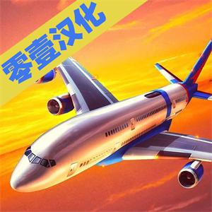 空客飞行模拟2018(汉化版)