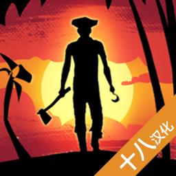 最后的海盗:岛屿生存汉化版